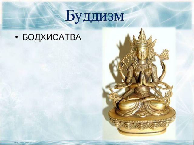 Буддизм БОДХИСАТВА