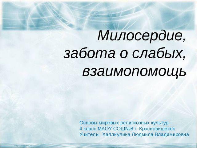 Милосердие, забота о слабых, взаимопомощь Основы мировых религиозных культур....
