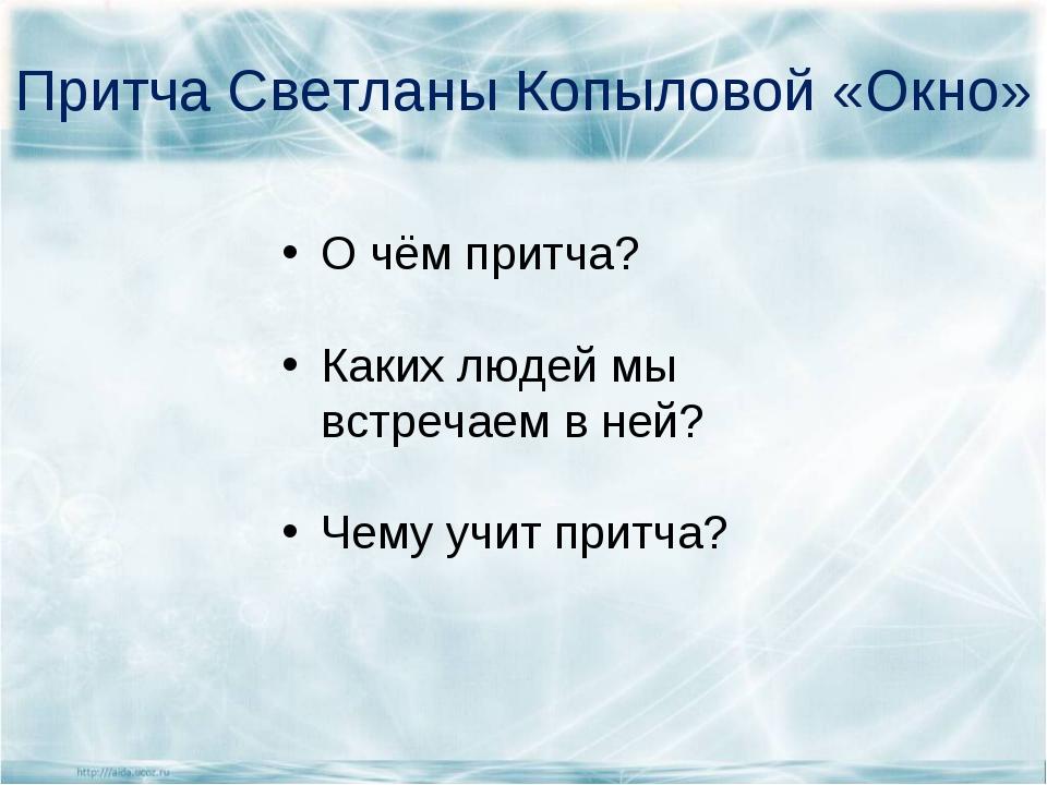 Притча Светланы Копыловой «Окно» О чём притча? Каких людей мы встречаем в ней...