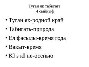 Туган як табигате 4 сыйныф Туган як-родной край Табигать-природа Ел фасылы-вр