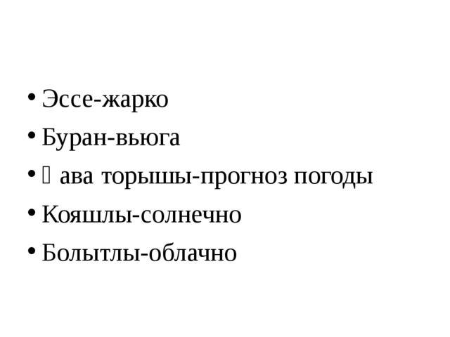 Эссе-жарко Буран-вьюга Һава торышы-прогноз погоды Кояшлы-солнечно Болытлы-об...