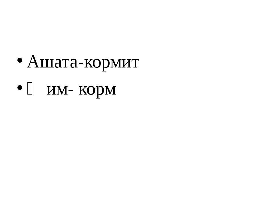Ашата-кормит Җим- корм