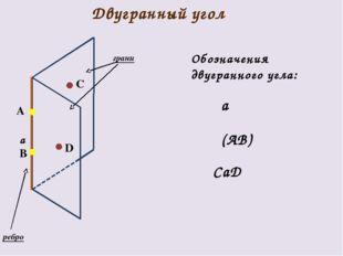 Двугранный угол а α β грани ребро Обозначения двугранного угла: ∠αаβ А В ∠α(А