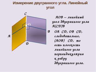 Измерение двугранного угла. Линейный угол O B OA⏊CD, OB⏊CD, следовательно, (A