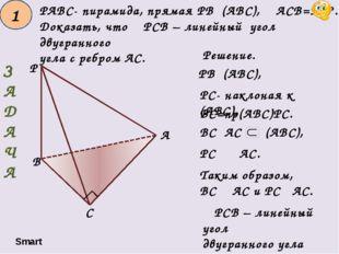 PABC- пирамида, прямая PB⏊(ABC), ∠ACB=90 °. Доказать, что ∠PCB – линейный уго
