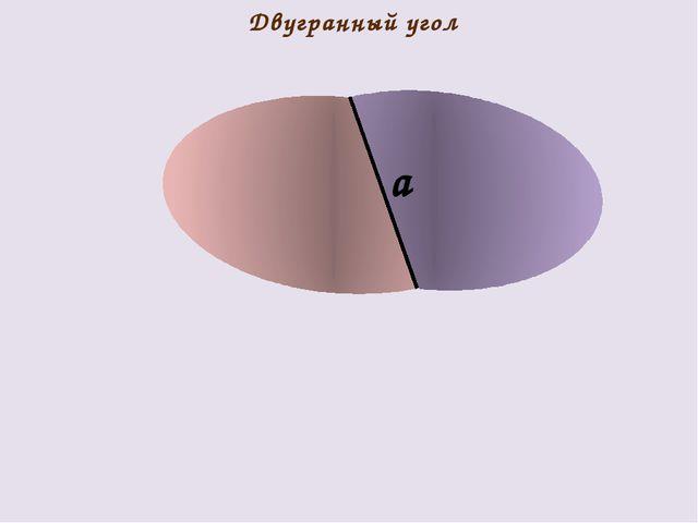 а Двугранный угол α β