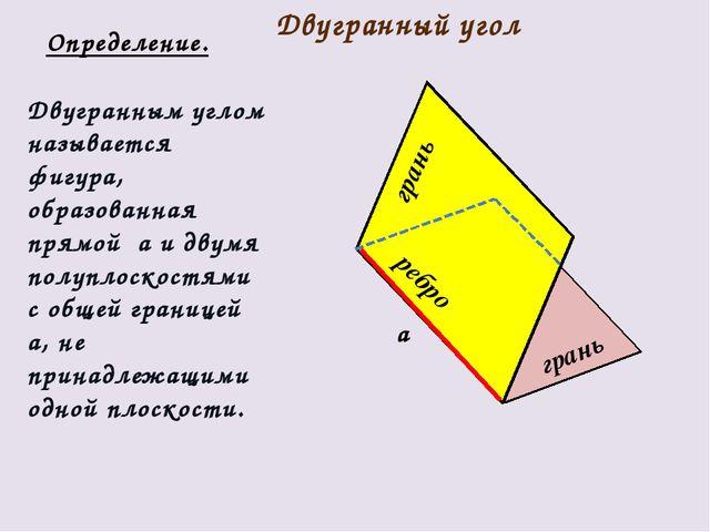 Двугранным углом называется фигура, образованная прямой а и двумя полуплоско...