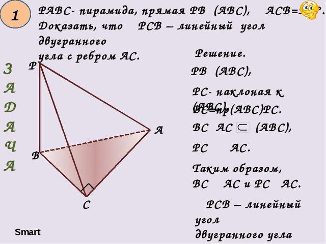 PABC- пирамида, прямая PB⏊(ABC), ∠ACB=90 °. Доказать, что ∠PCB – линейный уго...
