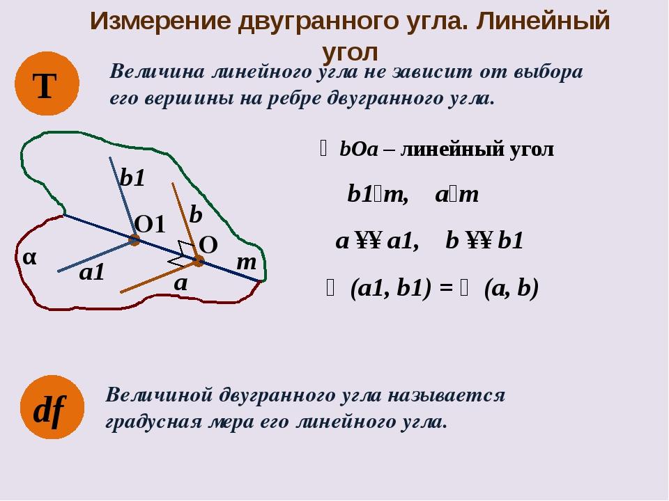 Измерение двугранного угла. Линейный угол Величина линейного угла не зависит...