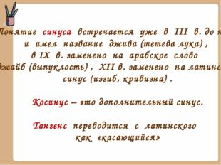 Понятие синуса встречается уже в III в. до н. э. и имел название джива (тетев