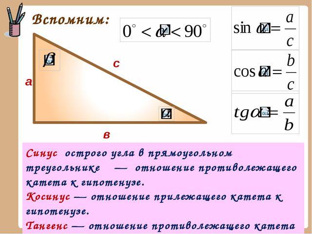 Вспомним: а в с Синус острого угла в прямоугольном треугольнике — отношение п...