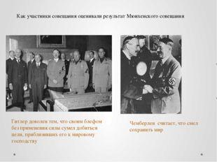 Как участники совещания оценивали результат Мюнхенского совещания Гитлер дово