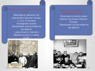 Выгоды, полученные от пакта СССР: Выигрыш во времени для укрепления обороны