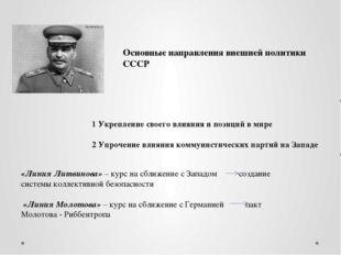 Основные направления внешней политики СССР 1 Укрепление своего влияния и пози