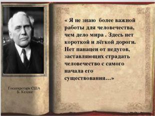 « Я не знаю более важной работы для человечества, чем дело мира . Здесь нет к