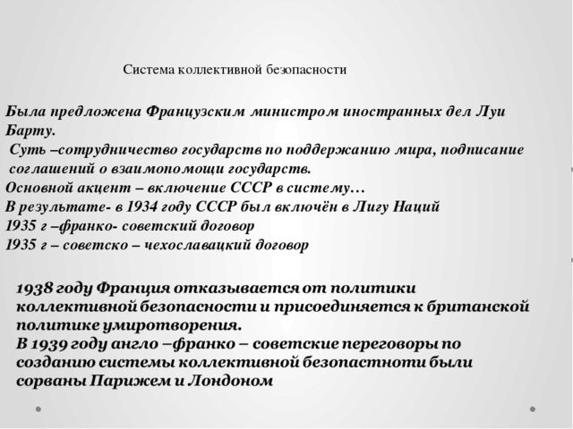 Система коллективной безопасности Была предложена Французским министром инос...