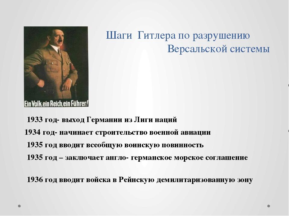 Шаги Гитлера по разрушению Версальской системы 1933 год- выход Германии из Л...
