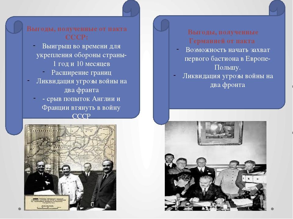 Выгоды, полученные от пакта СССР: Выигрыш во времени для укрепления обороны...