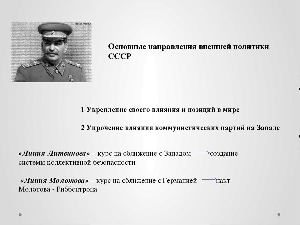 Основные направления внешней политики СССР 1 Укрепление своего влияния и пози...