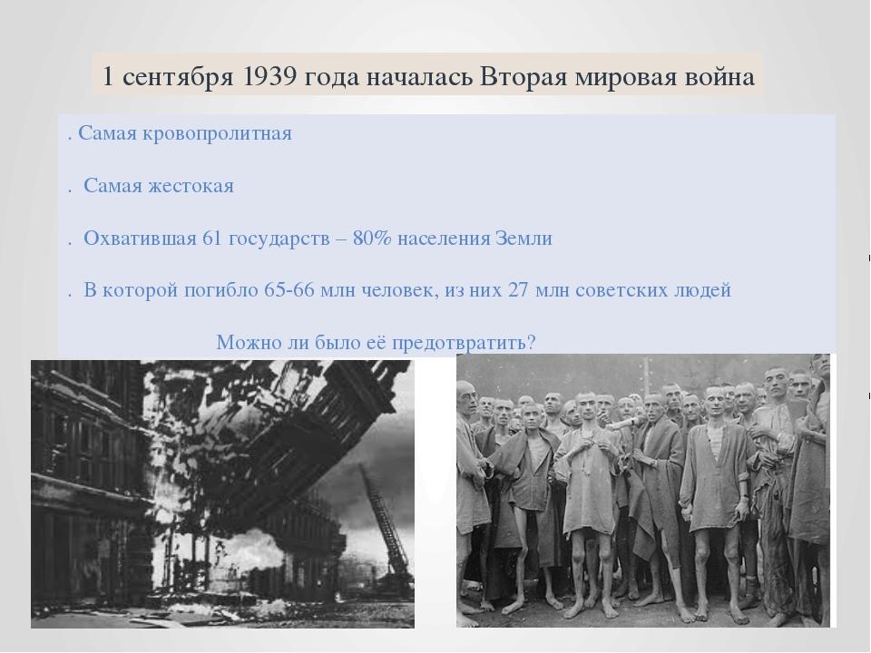 1 сентября 1939 года началась Вторая мировая война . Самая кровопролитная . С...