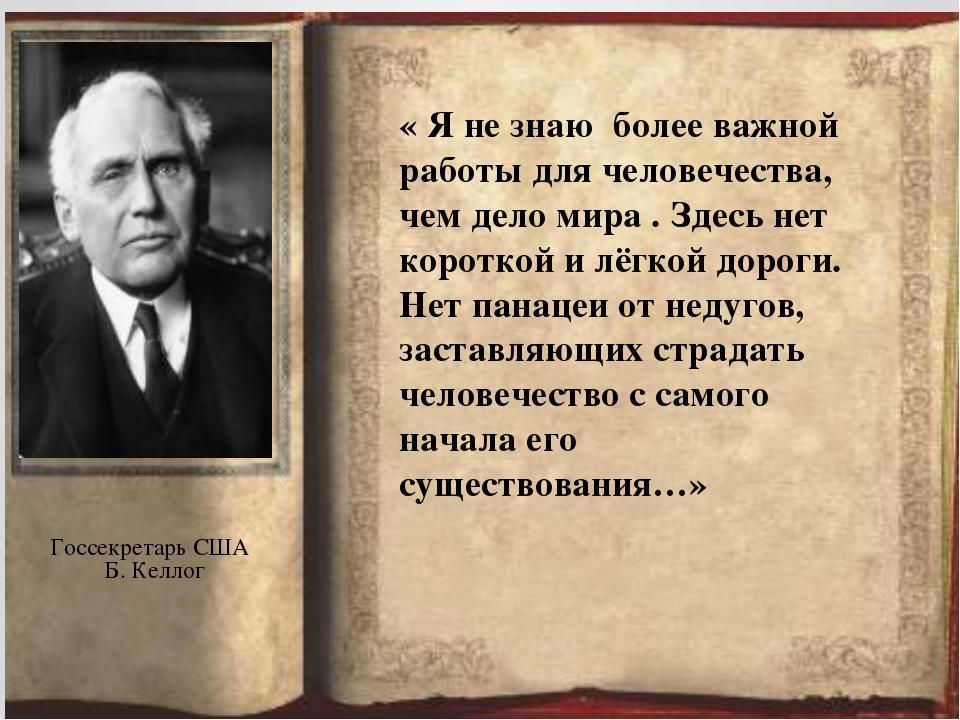 « Я не знаю более важной работы для человечества, чем дело мира . Здесь нет к...