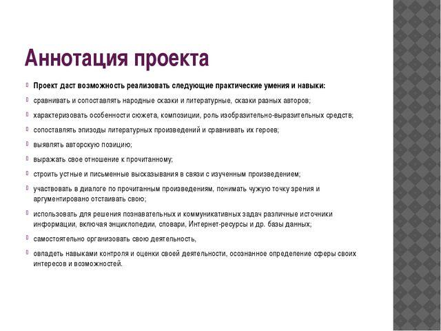 Аннотация проекта Проект даст возможность реализовать следующие практические...