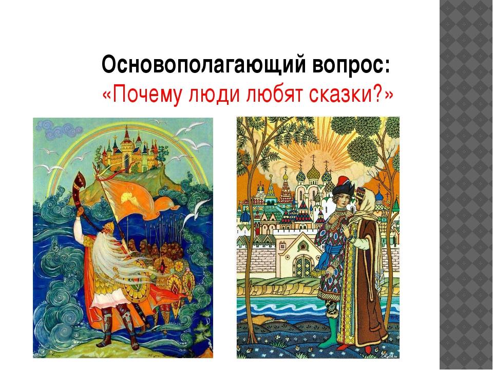 Основополагающий вопрос: «Почему люди любят сказки?»