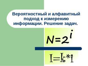 Вероятностный и алфавитный подход к измерению информации. Решение задач.