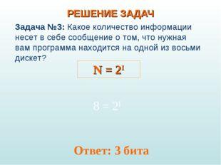 РЕШЕНИЕ ЗАДАЧ Задача №3: Какое количество информации несет в себе сообщение о