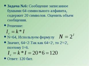 Задача №6: Сообщение записанное буквами 64-символьного алфавита, содержит 20