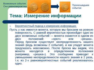 Тема: Измерение информации Вероятностный подход к измерению информации. Пусть