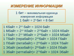 ИЗМЕРЕНИЕ ИНФОРМАЦИИ 1 бит – минимальная единица измерения информации 1 байт