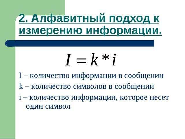 2. Алфавитный подход к измерению информации. I – количество информации в сооб...