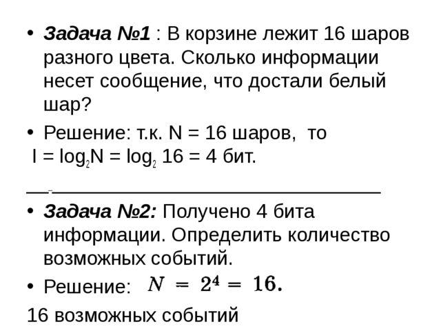 Задача №1 : В корзине лежит 16 шаров разного цвета. Сколько информации несет...