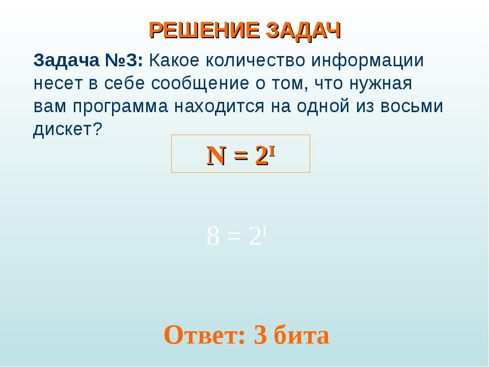 РЕШЕНИЕ ЗАДАЧ Задача №3: Какое количество информации несет в себе сообщение о...