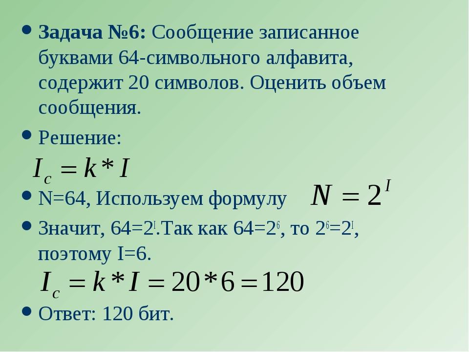 Задача №6: Сообщение записанное буквами 64-символьного алфавита, содержит 20...