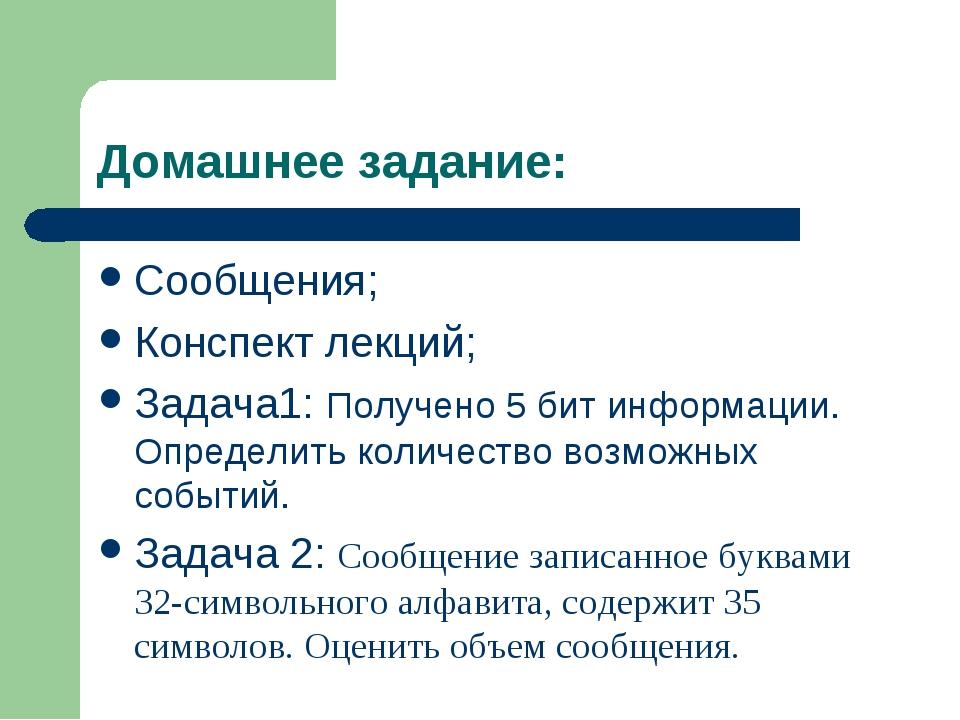 Домашнее задание: Сообщения; Конспект лекций; Задача1: Получено 5 бит информа...