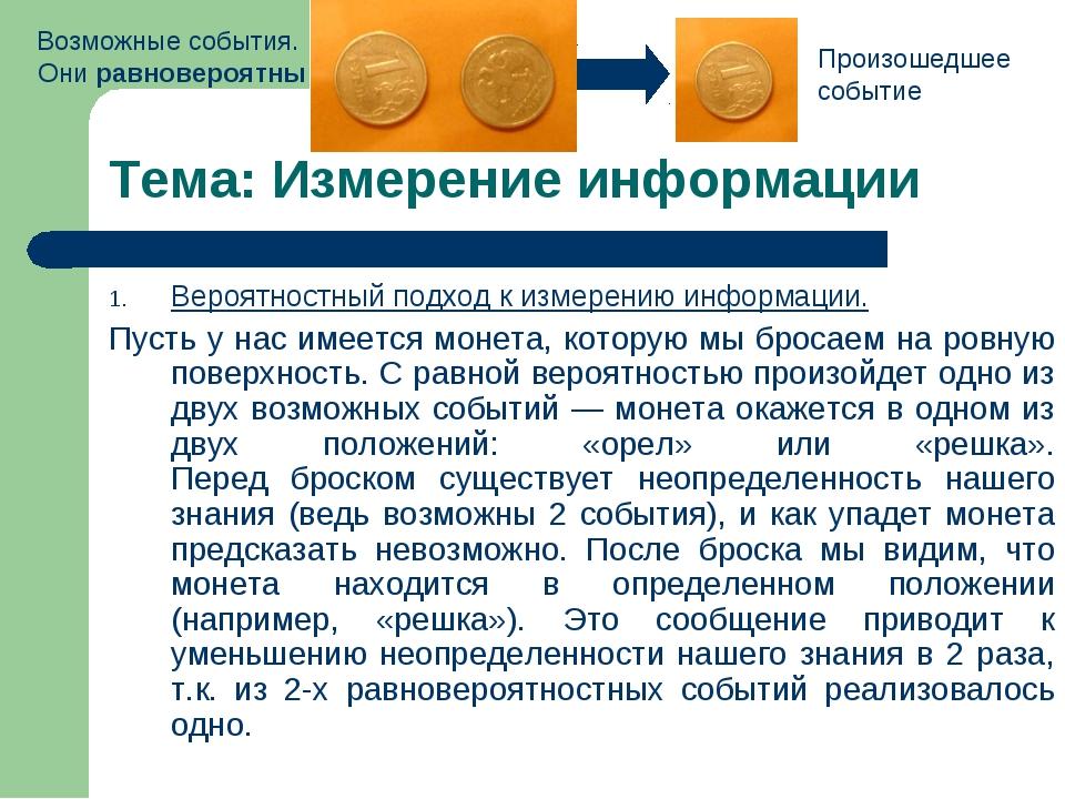 Тема: Измерение информации Вероятностный подход к измерению информации. Пусть...