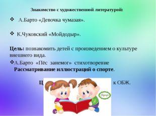 Знакомство с художественной литературой: А.Барто «Девочка чумазая». К.Чуковс