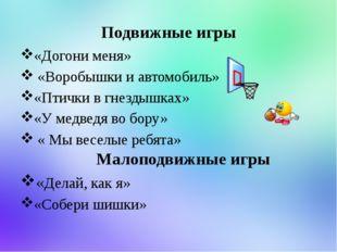 Подвижные игры «Догони меня» «Воробышки и автомобиль» «Птички в гнездышках» «