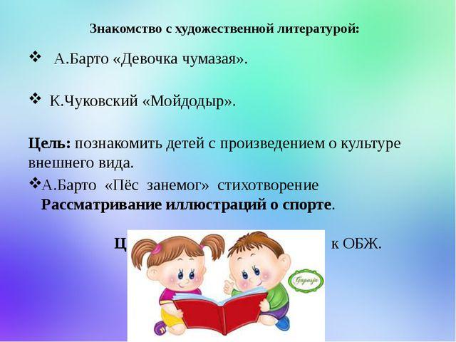 Знакомство с художественной литературой: А.Барто «Девочка чумазая». К.Чуковс...