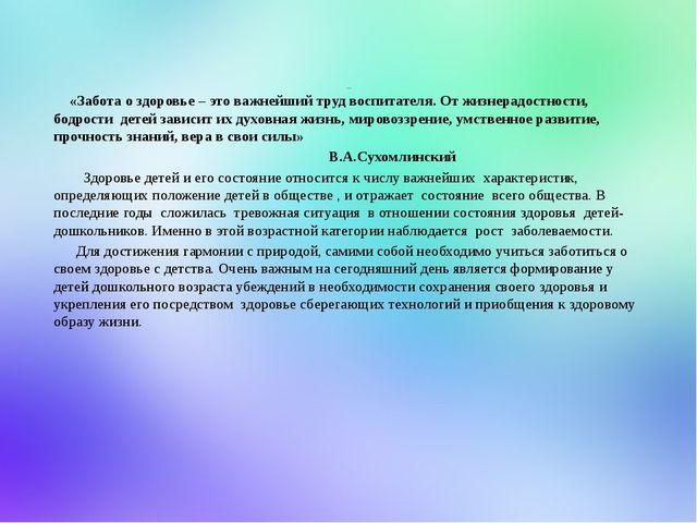 Проблема и актуальность «Забота о здоровье – это важнейший труд воспитателя....