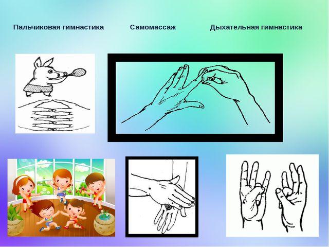 Пальчиковая гимнастика Самомассаж Дыхательная гимнастика