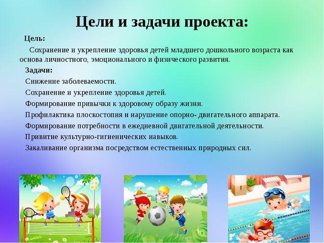 Цели и задачи проекта: Цель: Сохранение и укрепление здоровья детей младшего...