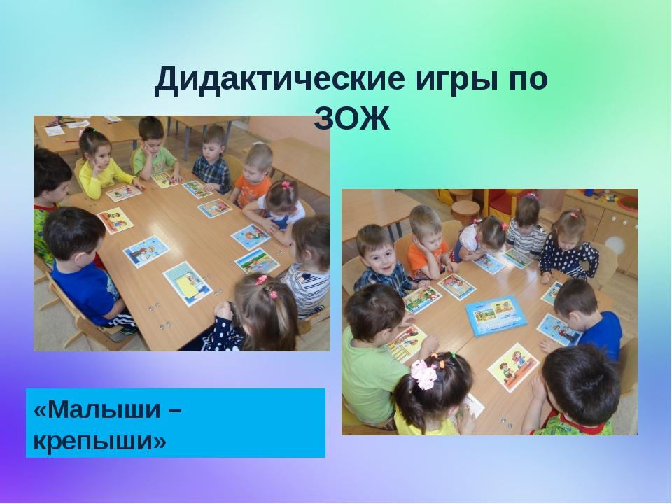 Дидактические игры по ЗОЖ «Малыши – крепыши»