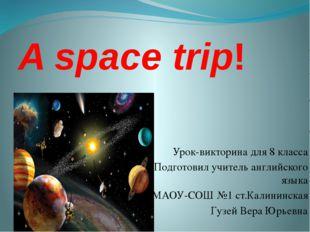 A space trip! Урок-викторина для 8 класса Подготовил учитель английского язык