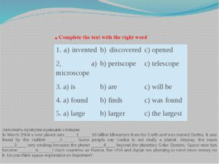 . Complete the text with the right word Заполнить пропуски нужными словами In