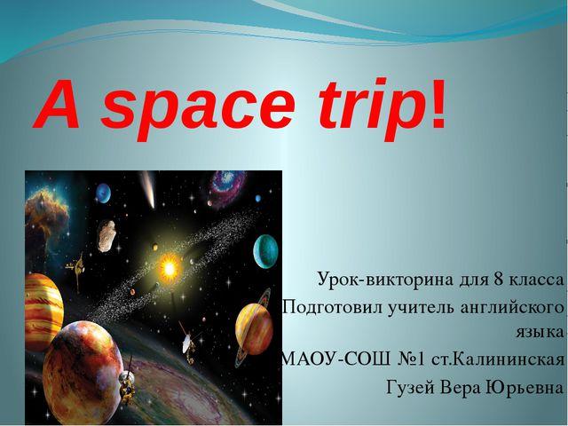 A space trip! Урок-викторина для 8 класса Подготовил учитель английского язык...