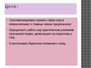 Цели: 1)систематизировать знания о связи слов в словосочетании; о главных чле