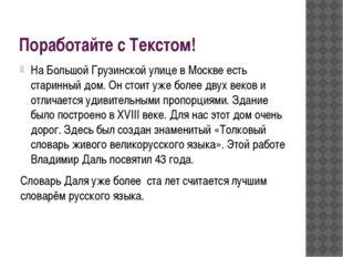 Поработайте с Текстом! На Большой Грузинской улице в Москве есть старинный до
